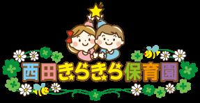 西田きらきら保育園